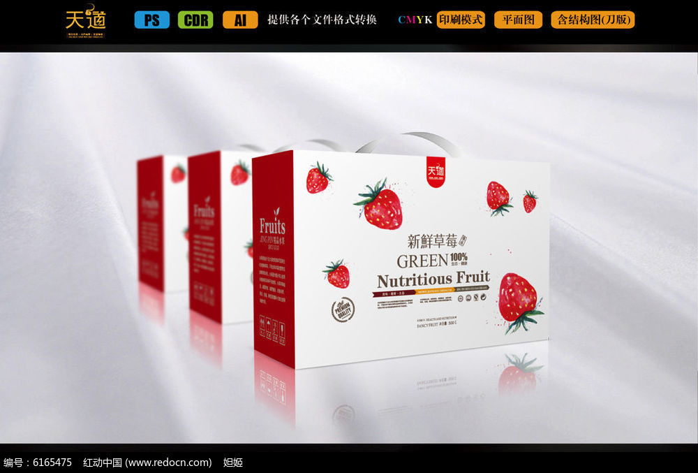 草莓包装设计图片