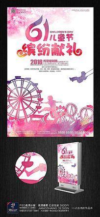 创意六一儿童节活动海报