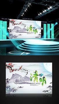 创意时尚山水清明节日海报素材