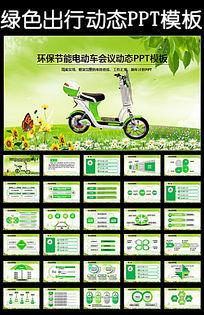 电动车行业低碳节能环保绿色出行PPT模板
