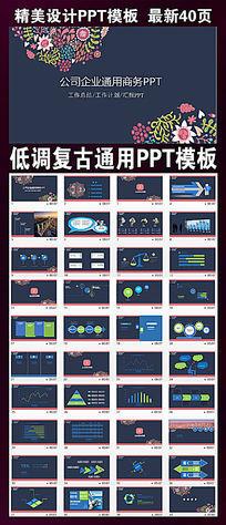 低调奢华工作总结PPT模板