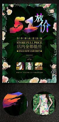 服装商场五一海报设计