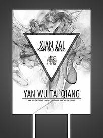 国外黑白烟雾吸烟广告海报