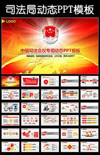 红色中国司法机关司法局PPT模板法律