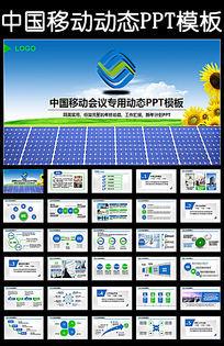 精美中国移动通信公司工作总结计划PPT