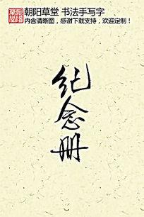 纪念册主题书法手写字