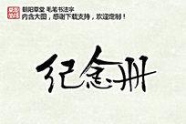 纪念册书法字