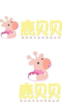 鹿贝贝母婴商城品牌卡通形象LOGO