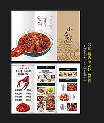 美味小龙虾折页