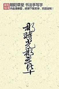 同学情 纪念册主题 书法 字PSD素材下载 书法 字