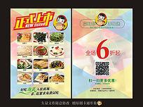 泡菜宣传单张模板