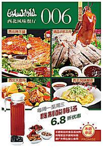 清真餐厅菜品促销单页