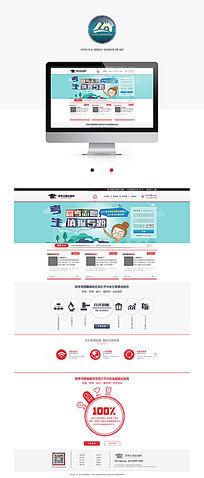 企业网站设计模板 PSD
