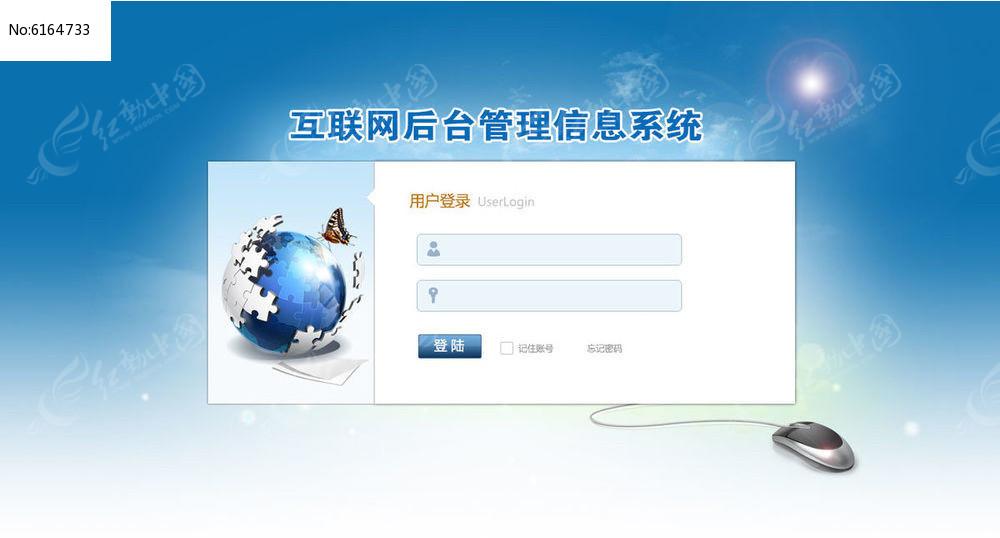软件登录界面设计psd素材下载_ui设计|界面设计图片