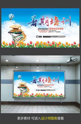 暑期培训招生宣传海报模板