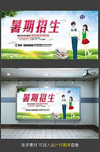 暑期招生培训宣传海报模板
