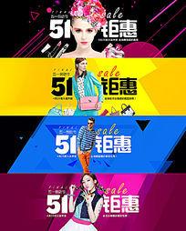 淘宝天猫51劳动节海报