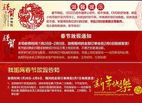淘宝天猫通用春节放假公告PSD模板