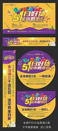 五一整套活动促销海报物料设计