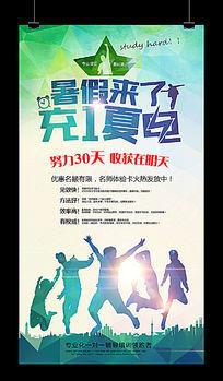 夏季暑假培训班招生海报