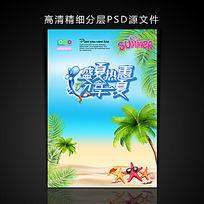 夏天商业商品促销海报PSD