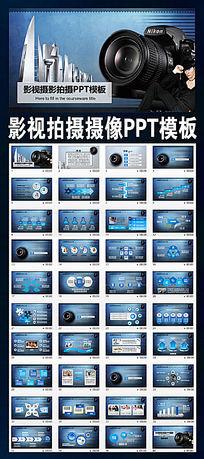 影视制作影像传媒摄影器材PPT模板