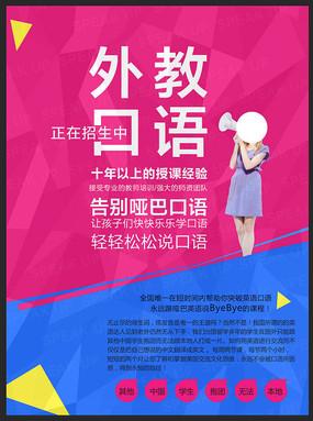 英语口语班招生海报图片
