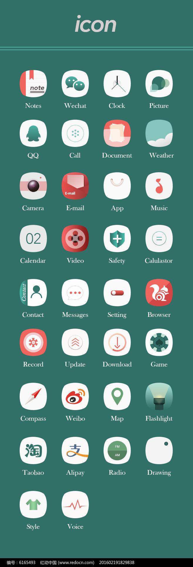一套简洁清新的手机app图标ui素材