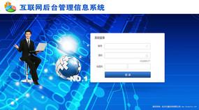 自动化信息平台登录界面 PSD