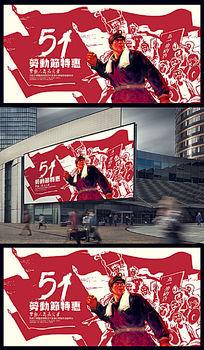 51劳动节红色革命商场促销海报
