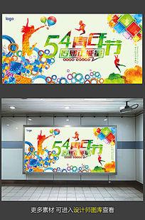 54青年节传递正能量宣传海报模板