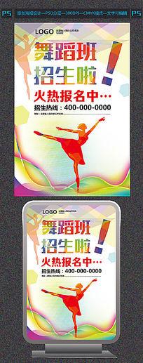 炫彩舞蹈班招生海报