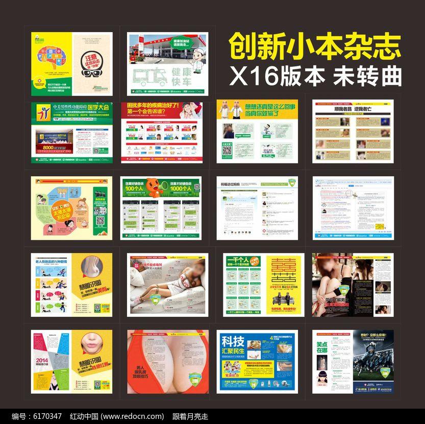 原创设计稿 画册设计/书籍/菜谱 杂志设计 创新医疗医院杂志  请您