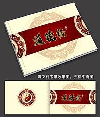道家文化画册封面