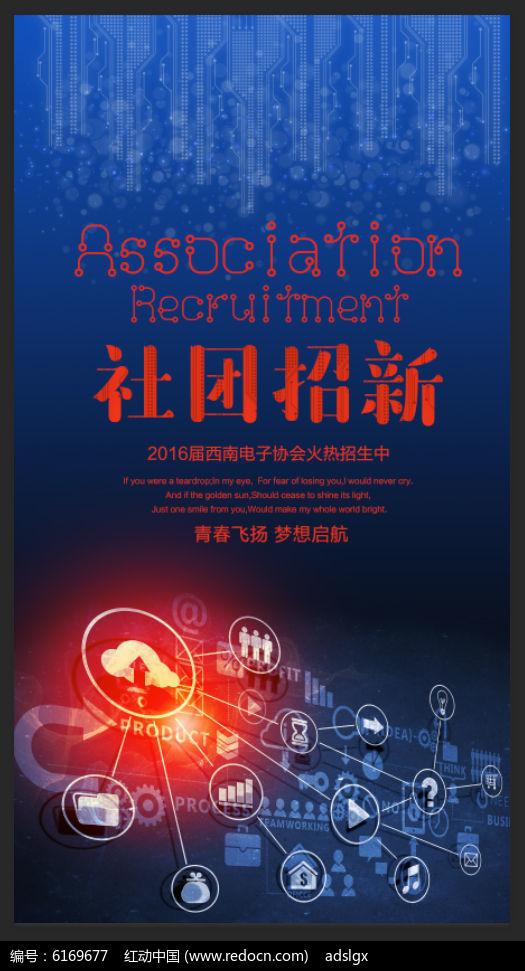 大学电子社团招新海报PSD素材下载 编号6169677 红动网