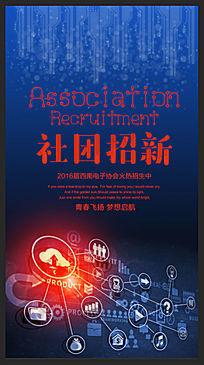 大学电子社团招新海报