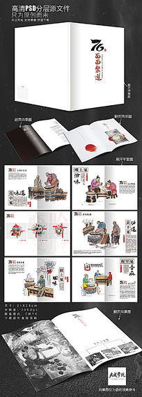 面面聚道面馆古典中国风PSD高清分层画册