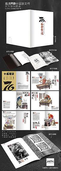 面面聚道面馆时尚中国风排版高清PSD分层画册