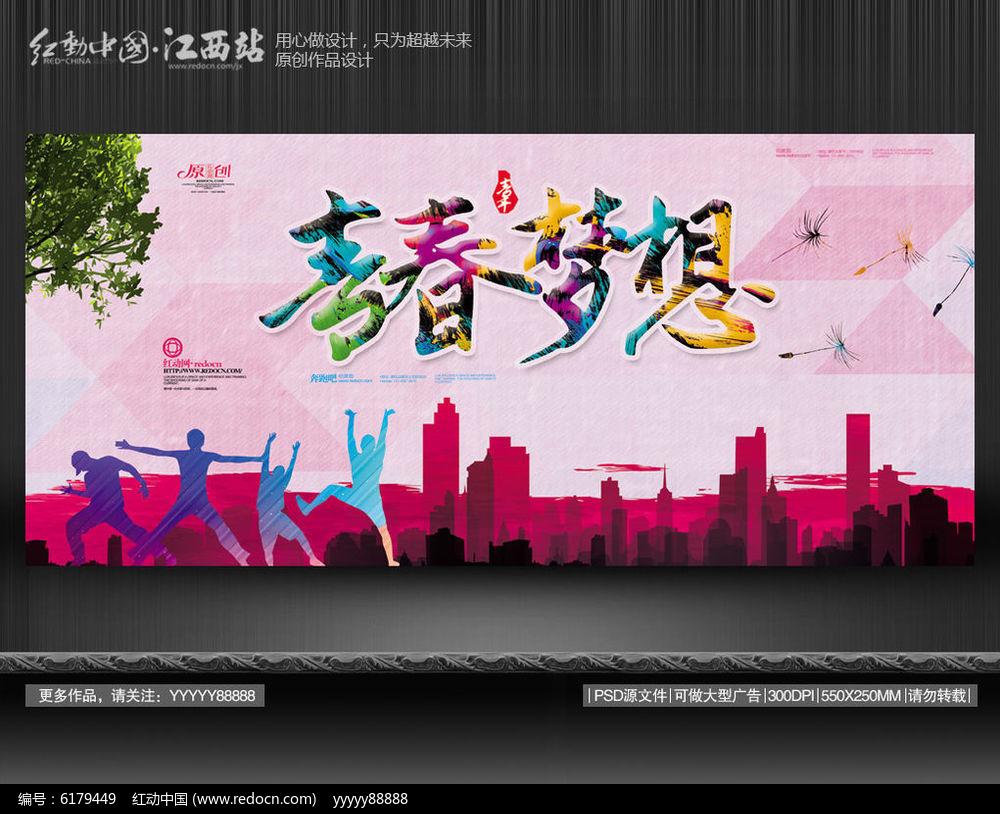 青春梦想主题海报设计