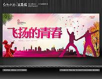 五四青年节飞扬的青春设计海报