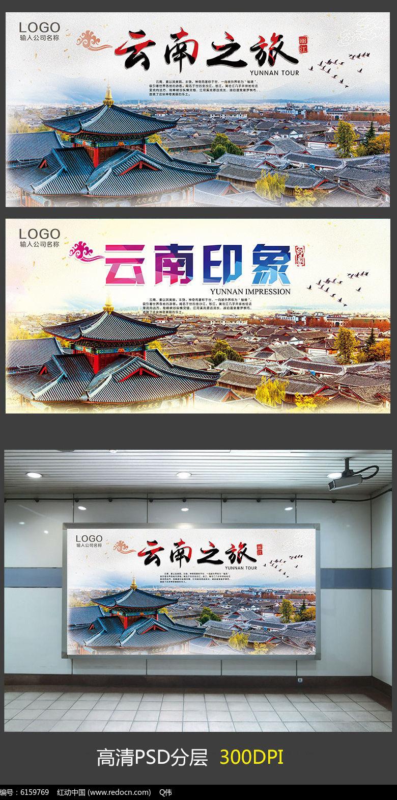 云南旅游景点海报图片