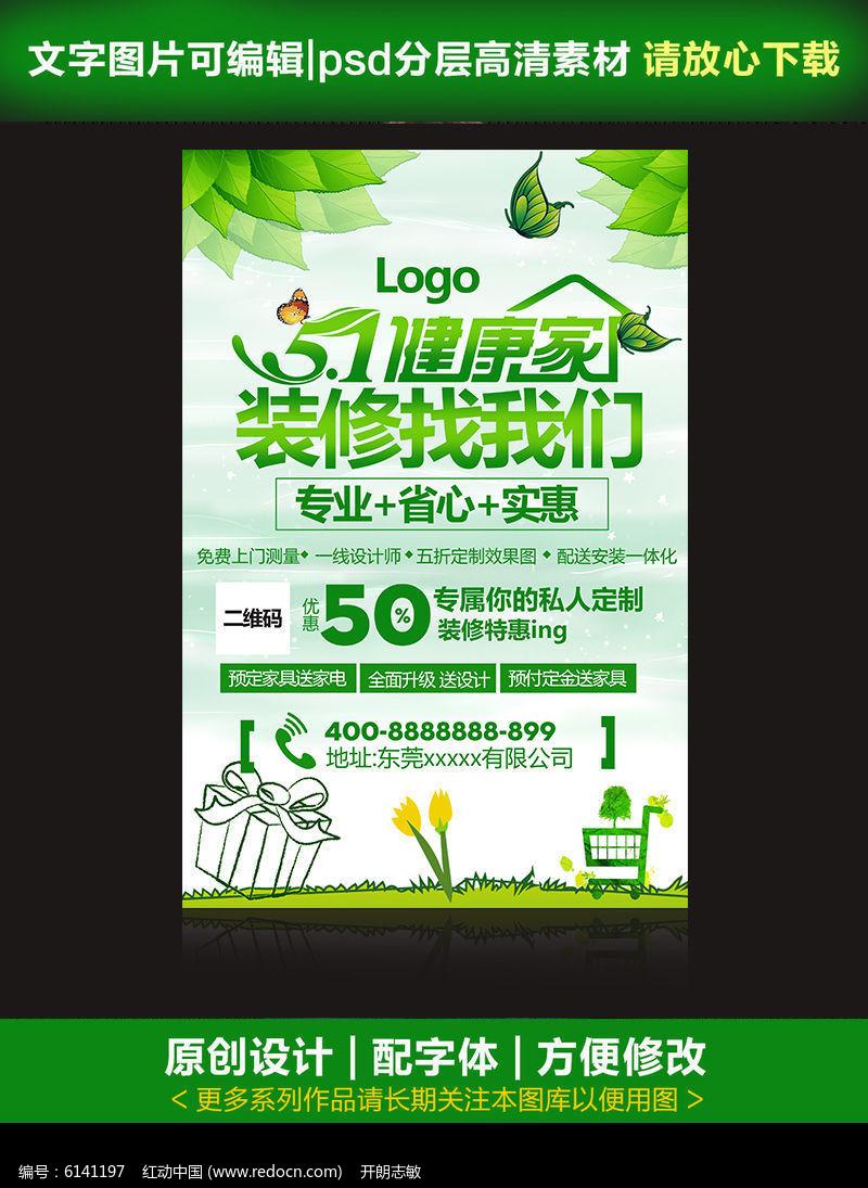装修宣传单家装装修装饰公司宣传海报模板