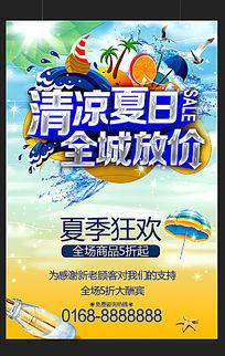 最新夏季促销海报
