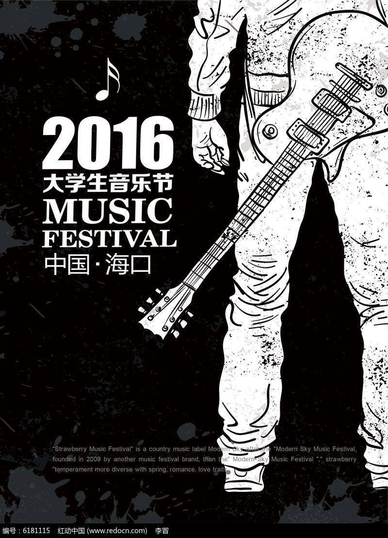 2016校园音乐节海报