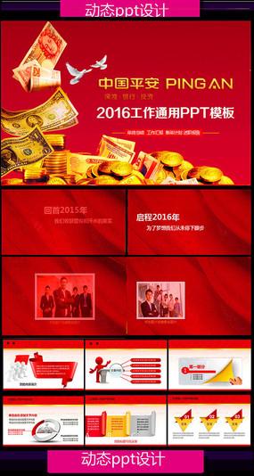 2016中国平安平安银行保险ppt pptx