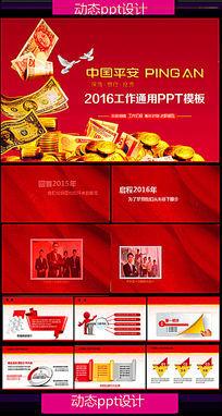 2016中国平安平安银行保险ppt