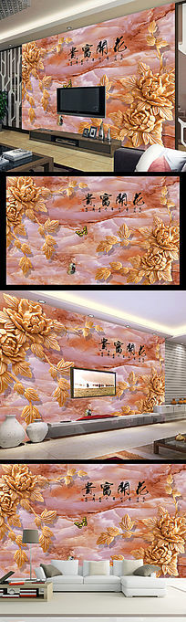 3D立体花开富贵木雕牡丹大理石背景墙