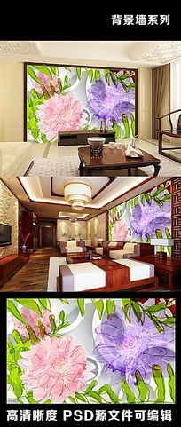 3d立体粉色花朵花瓣花纹民族风电视背景墙