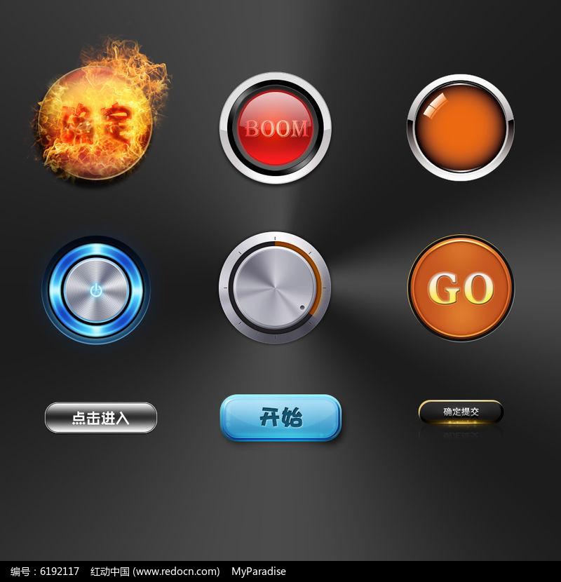 9个不同风格UI按钮图标图片