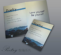 Poetry极简系列商务封面设计
